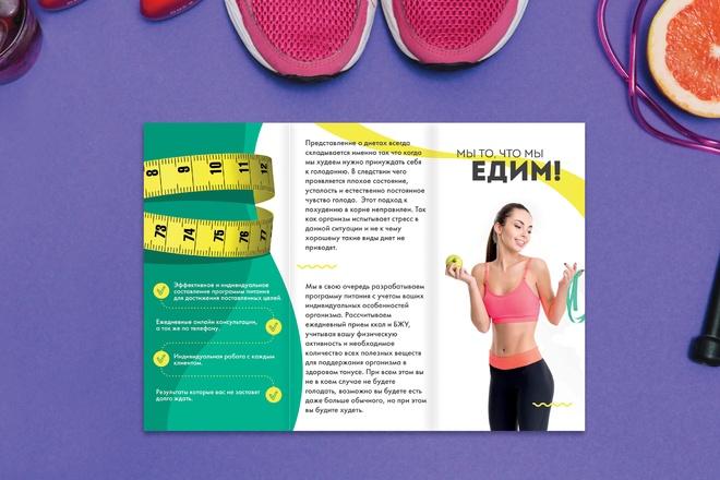 Разработаю дизайн рекламного буклета 19 - kwork.ru