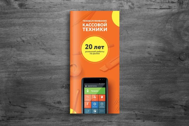 Разработаю дизайн рекламного буклета 20 - kwork.ru