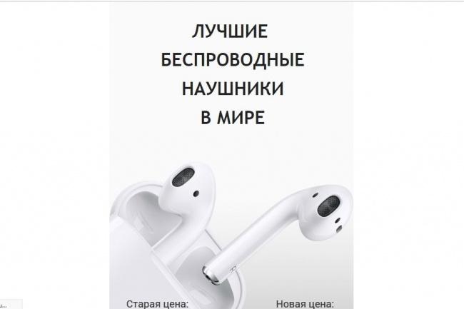 Скопирую и настрою любой лендинг 41 - kwork.ru