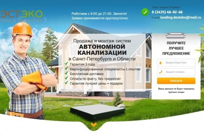 Скопирую и настрою любой лендинг 31 - kwork.ru