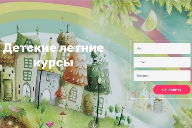 Скопирую и настрою любой лендинг 29 - kwork.ru