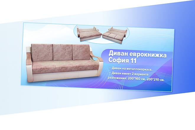 Создам 3 уникальных рекламных баннера 51 - kwork.ru