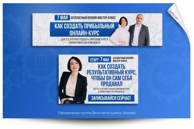 Дизайн листовки до полного утверждения 3 - kwork.ru