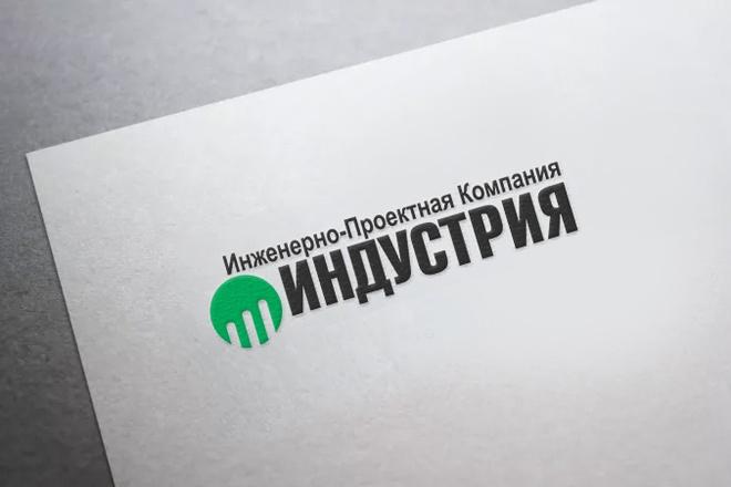 Разработаю 3 уникальных варианта логотипа 58 - kwork.ru