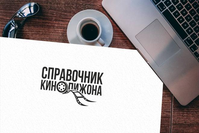 Разработаю 3 уникальных варианта логотипа 56 - kwork.ru