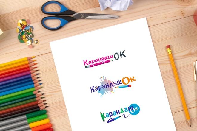 Разработаю 3 уникальных варианта логотипа 54 - kwork.ru