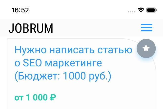 Конвертация сайта в приложение 2 - kwork.ru