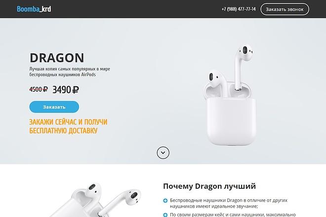 Landing Page с 0 + дизайн 68 - kwork.ru