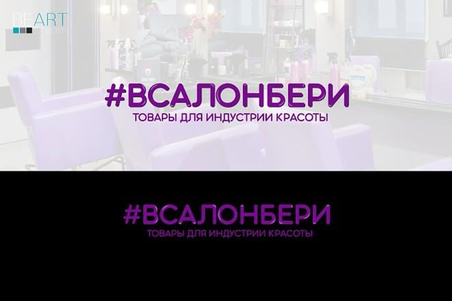 Cоздам логотип по вашему эскизу, исходники в подарок 83 - kwork.ru