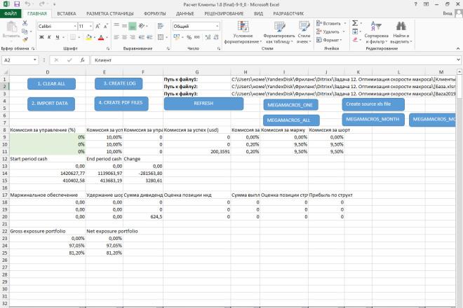 Напишу макрос на VBA для Excel 14 - kwork.ru