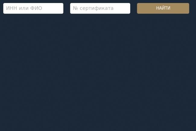 Доработка верстки CSS, HTML, JS 38 - kwork.ru