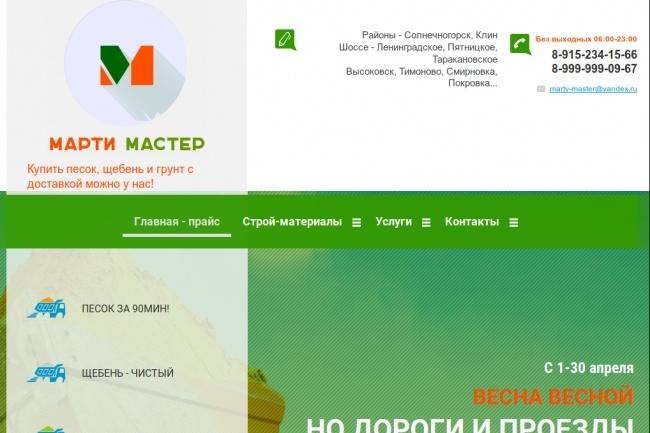 Доработка верстки CSS, HTML, JS 30 - kwork.ru