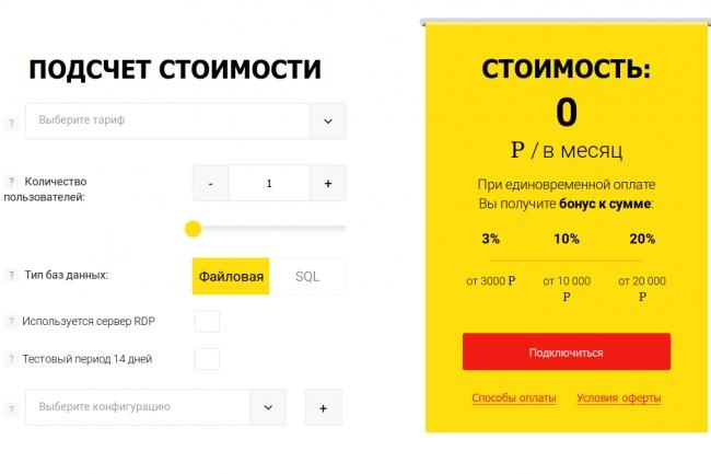 Доработка верстки CSS, HTML, JS 44 - kwork.ru