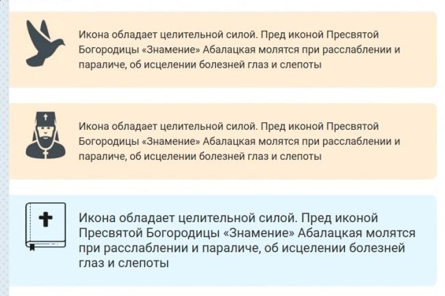 Доработка верстки CSS, HTML, JS 26 - kwork.ru