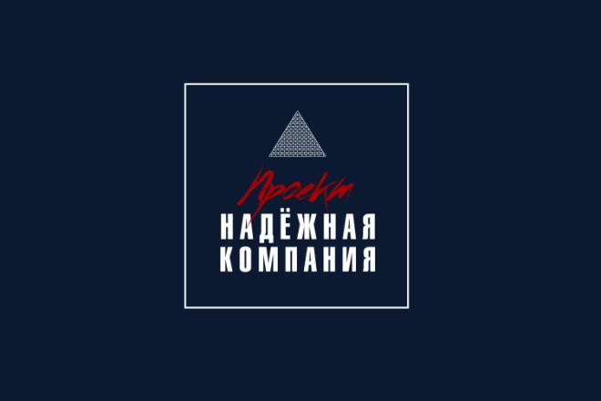 Сделаю стильный именной логотип 107 - kwork.ru