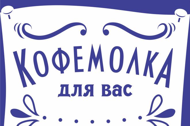 Выполню 2 варианта флаера, листовки 28 - kwork.ru
