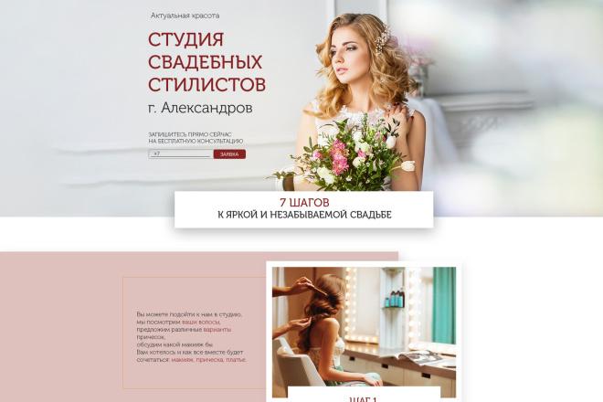 Эффектный уникальный дизайн landing page 4 - kwork.ru