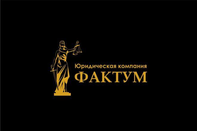 3 логотипа в Профессионально, Качественно 29 - kwork.ru