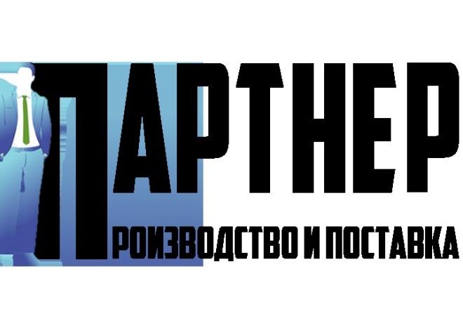Создам логотип по эскизу 5 - kwork.ru