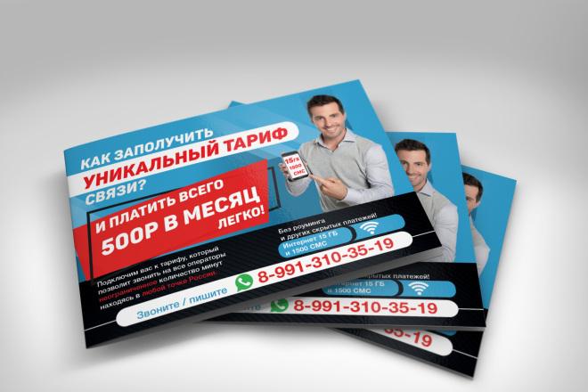 Дизайн листовки, флаера. Премиум дизайн листовка 20 - kwork.ru