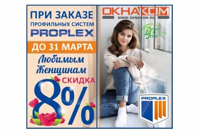 Дизайн плакатов, афиш, постеров 22 - kwork.ru