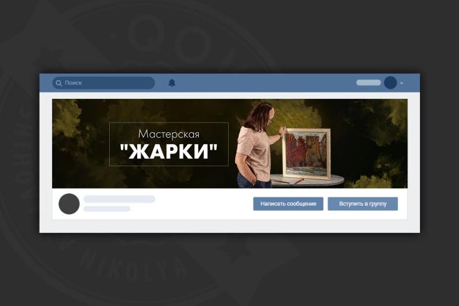 Оформление сообщества в вк 32 - kwork.ru