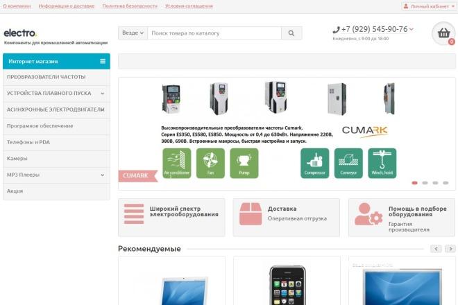 Создам интернет-магазин на CMS OpenCart, OcStore 62 - kwork.ru