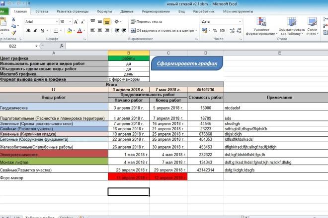 VBA Макросы MS Office 52 - kwork.ru