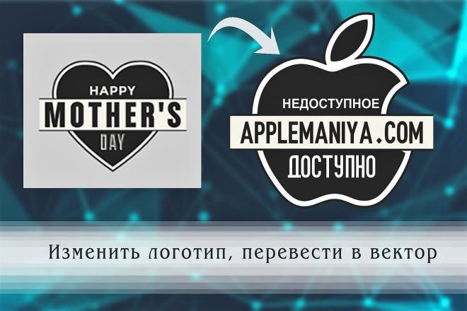 Создам логотип по вашей идее, рисунку 16 - kwork.ru