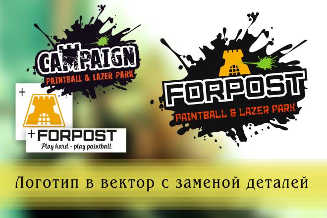 Создам логотип по вашей идее, рисунку 12 - kwork.ru