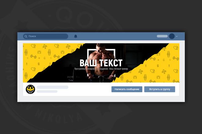 Оформление сообщества в вк 18 - kwork.ru