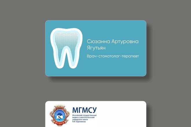 Дизайн визитки 37 - kwork.ru