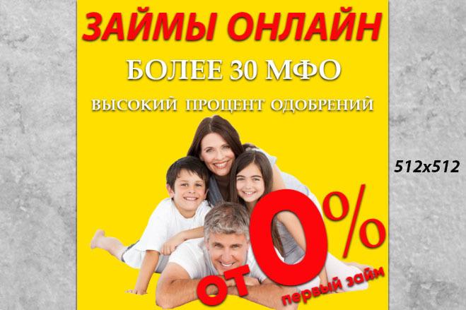 Баннер анимированный . gif 94 - kwork.ru