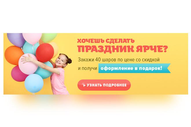 Сделаю качественный баннер 70 - kwork.ru