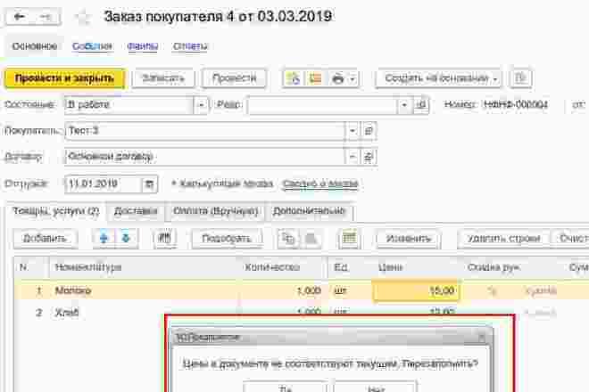 Напишу отчет, печатную форму, обработку 1С 39 - kwork.ru