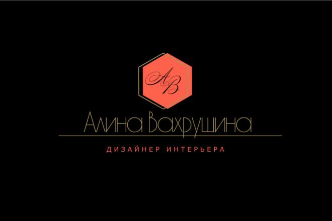 Сделаю стильный именной логотип 261 - kwork.ru
