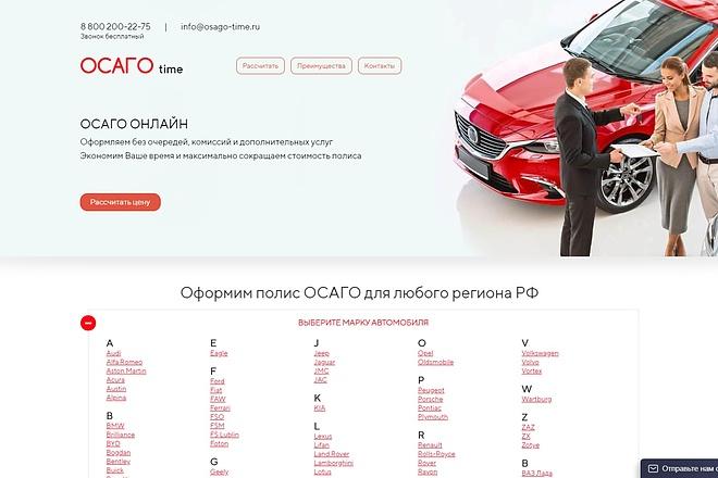 Копия landing page + админка, настройка форм на почту 90 - kwork.ru
