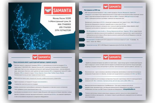 Создаю презентации 3 - kwork.ru