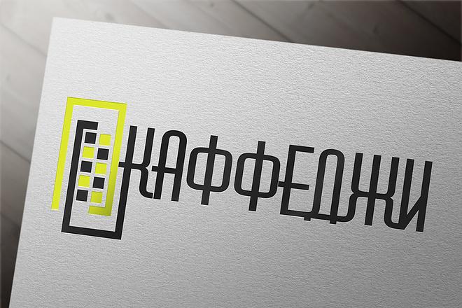 Профессиональный логотип по Вашему рисунку. Превращу эскиз в бренд 17 - kwork.ru