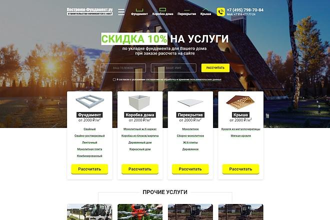 Верстка любой сложности по вашему макету 10 - kwork.ru