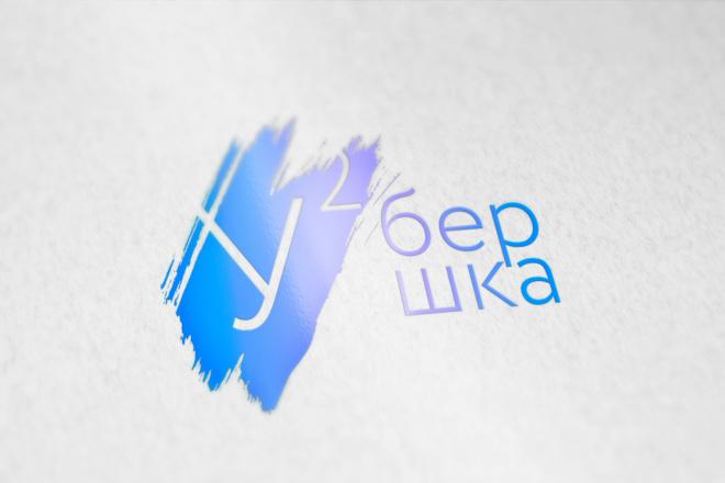 Дизайн уникального логотипа с нуля 2 - kwork.ru