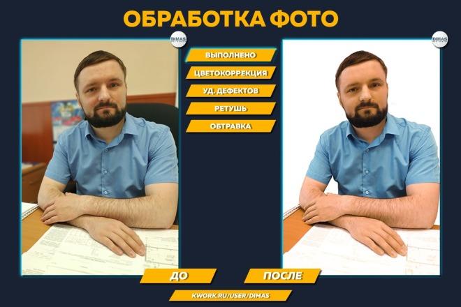 Профессиональная обработка Фотографий 18 - kwork.ru
