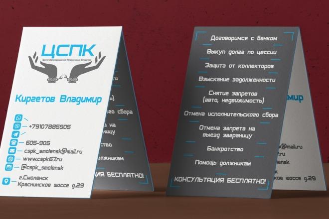 Разработаю визитки любой сложности 1 - kwork.ru