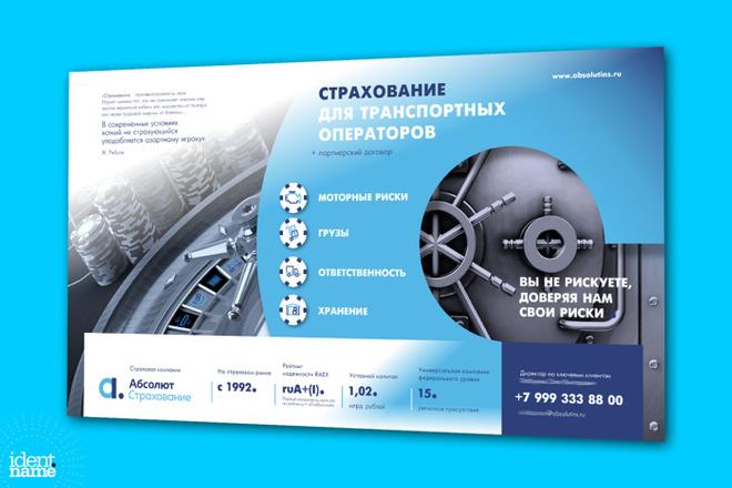 One Pager - коммерческое предложение на одной странице 9 - kwork.ru