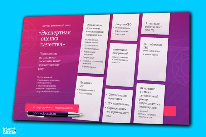 One Pager - коммерческое предложение на одной странице 4 - kwork.ru