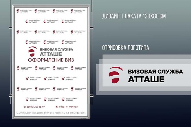 Разработаю дизайн рекламного постера, афиши, плаката 26 - kwork.ru