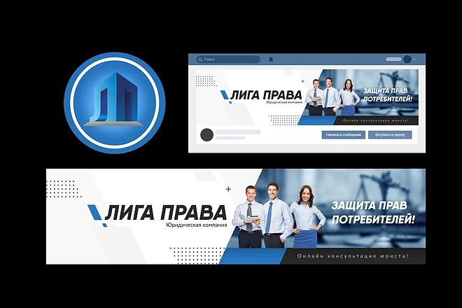 Узнаваемая обложка для группы ВКонтакте 12 - kwork.ru