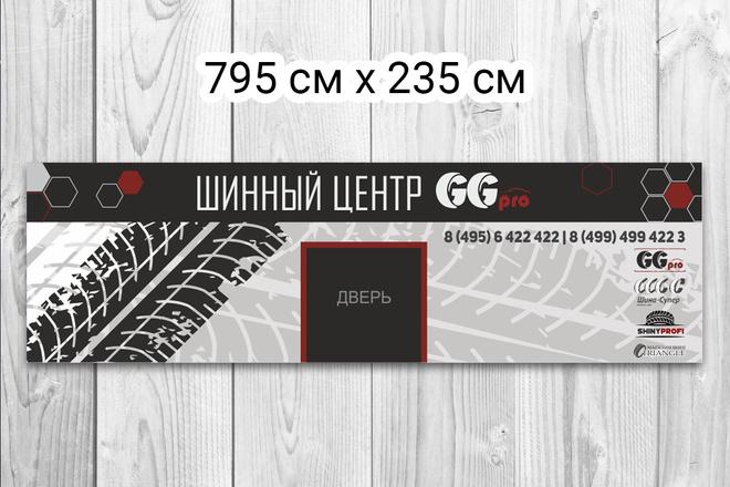 Баннер для печати в любом размере 35 - kwork.ru