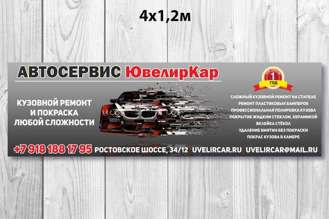 Баннер для печати в любом размере 33 - kwork.ru