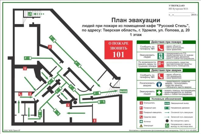 Разработка плана эвакуации по ГОСТу 44 - kwork.ru